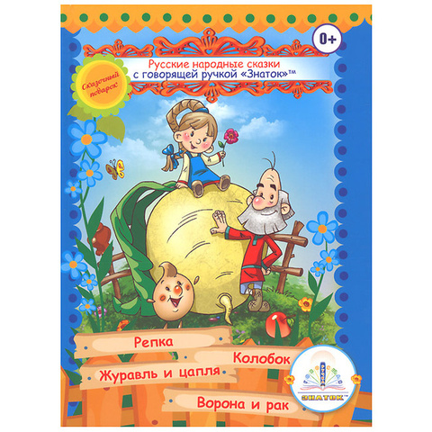 Знаток: Русские народные сказки. Книга №1 для Говорящей ручки Знаток ZP-40043