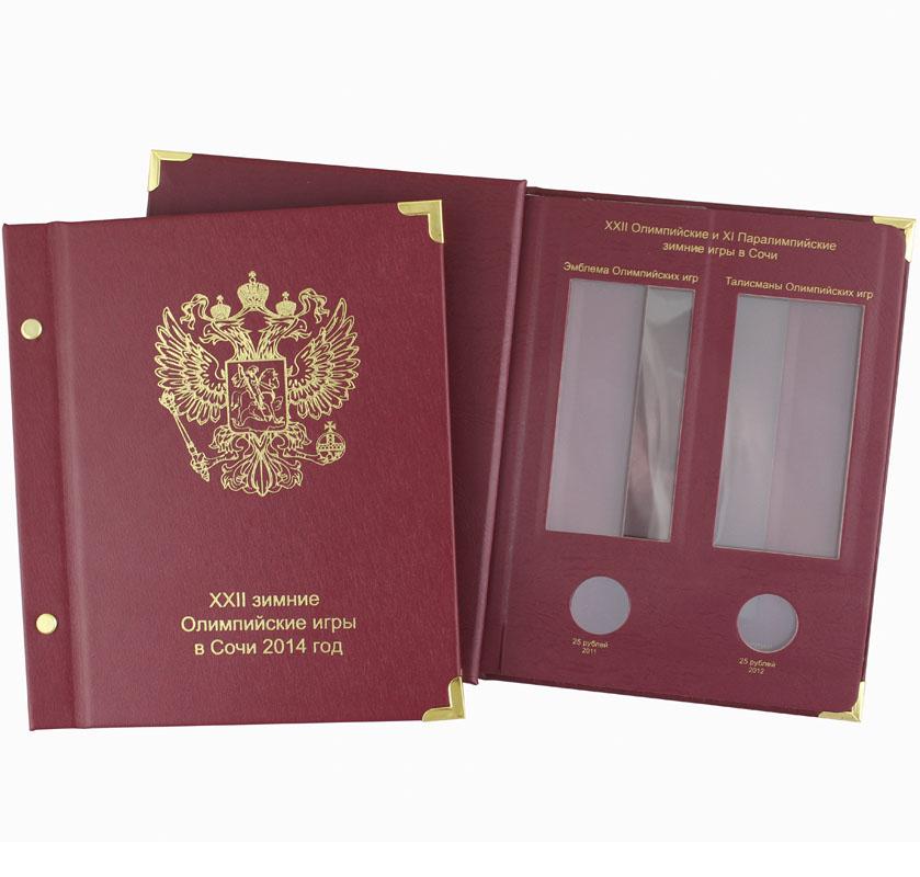 Альбом для монет и банкноты серии «Олимпийские зимние игры 2014 года в Сочи». КоллекционерЪ