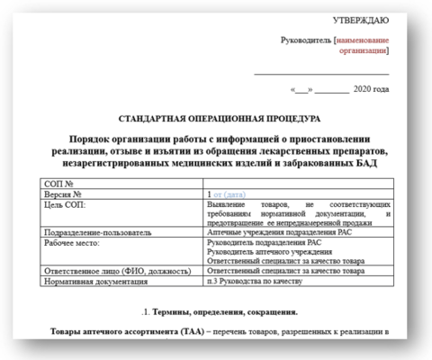 СОПы для аптек_Забраковка