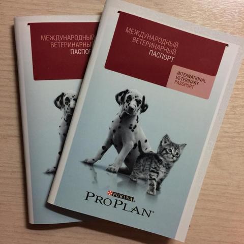 Международный ветеринарный паспорт компании ProPlan