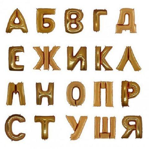 Фольгированные шары буквы русские