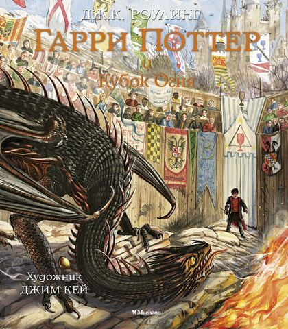 Гарри Поттер и Кубок Огня. Книга 4 (с цветными иллюстрациями)