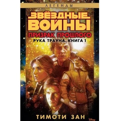 Звёздные Войны, Рука Трауна. Книга 1. Призрак прошлого.
