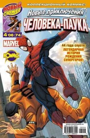 Новые приключения Человека-Паука №74