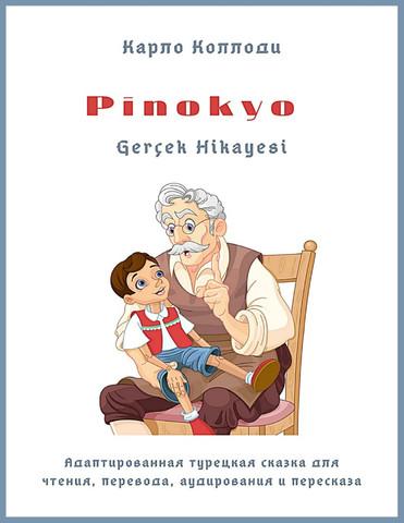 Pinokyo Gerçek Hikayesi. Адаптированная турецкая сказка для чтения, перевода, аудирования и пересказа