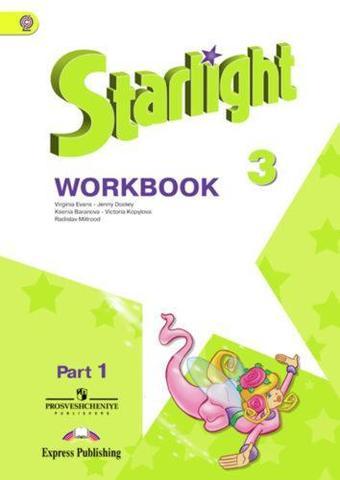 Starlight 3 класс. Звездный английский. Баранова К., Дули Д. Копылова В. Рабочая тетрадь ч.1, ч.2 (обе части в комплекте)
