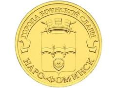2013 год Россия 10 руб, Города воинской славы, Наро-Фоминск