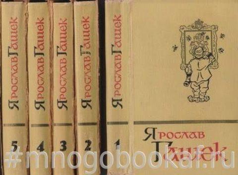 Гашек Я. Собрание сочинений в 5 томах