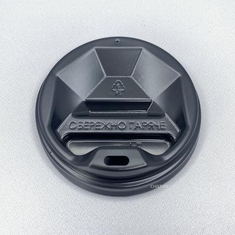 Крышка на стакан 80 черная (50 шт.)