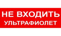 Надпись для табло НЕ ВХОДИТЬ ИДЕТ ОБЛУЧЕНИЕ УЛЬТРАФИОЛЕТОМ