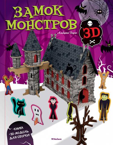 Замок монстров (книга + 3D модель для сборки)