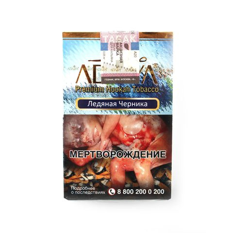 Табак для кальяна Adalya Blue Ice 50 гр