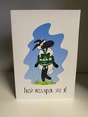 открытка парашютисту