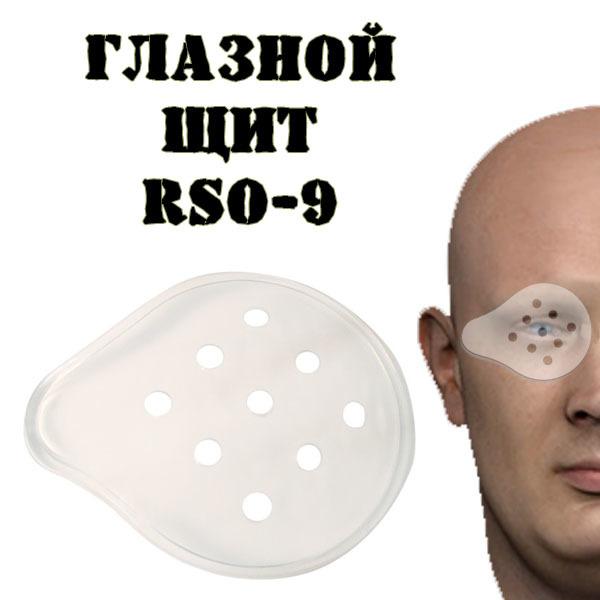 Глазной щит RSO-9 (защитный экран для проникающих ранений глаз)