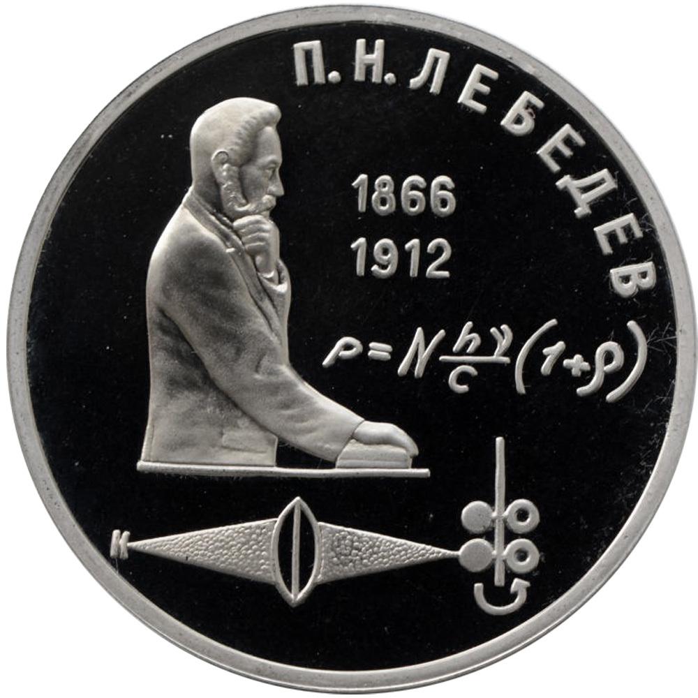 (Proof) 1 рубль Лебедев 1991 год