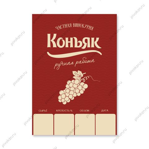 Этикетки «Коньяк», 50 шт