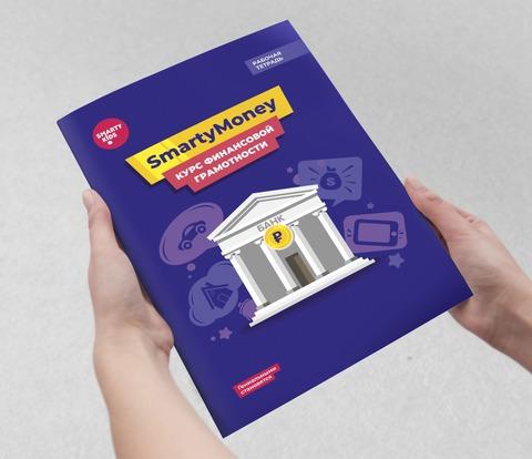 Рабочая тетрадь по финансовой грамотности SmartyMoney