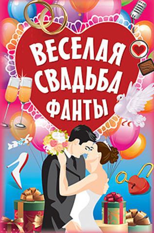 """Фанты """"Веселая свадьба"""""""