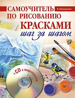 Самоучитель по рисованию красками. Шаг за шагом (+CD с видеокурсом)