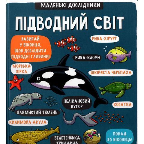 Маленькі дослідники: Підводний світ