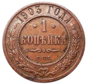 1 копейка. Николай II. СПБ. 1903 год. XF