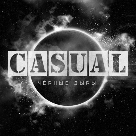 Casual – Чёрные дыры (Памяти Стивена Хокинга)