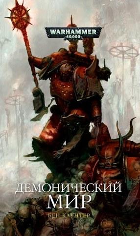 Демонический мир
