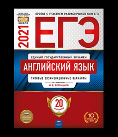 Вербицкая. ЕГЭ 2021. Английский язык. Типовые экзаменационные варианты. 20 вариантов