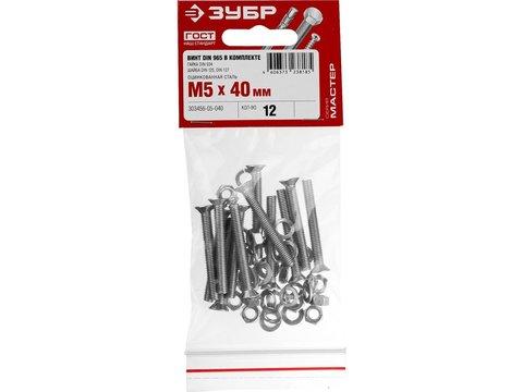 Винт (DIN965) в комплекте с гайкой (DIN934), шайбой (DIN125), шайбой пруж. (DIN127), M5 x 40 мм, 12 шт, ЗУБР