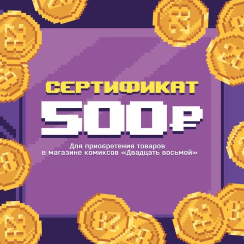 Сертификат 500 рублей