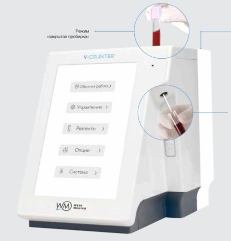 Автоматический гематологический анализатор V-Counter 22 параметра (80.6001.02) Производительность 60 тестов в час