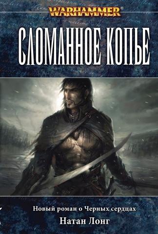Warhammer Fantasy. Сломанное копье (уценка)