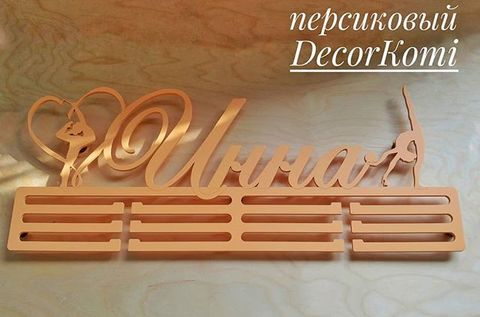 Именная медальница ДекорКоми Художественная Гимнастика 70см