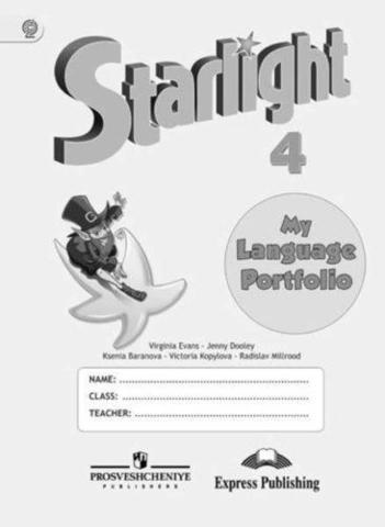 Starlight 4 класс. Звездный английский. Баранова К., Дули Д., Копылова В. Языковой портфель