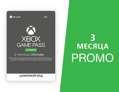 Подписка Promo Game Pass Ultimate (абонемент на 3 месяца, цифровая версия, Xbox Store Россия)