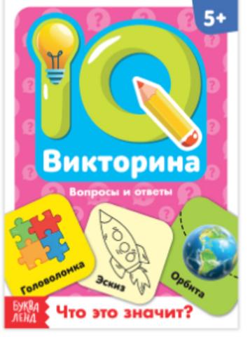 071-3321 Обучающая книга «IQ викторина. Что это значит»