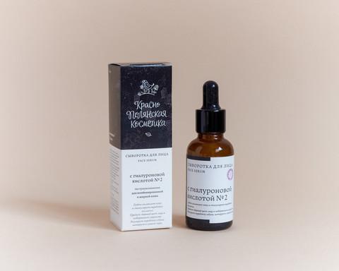 Сыворотка для лица с гиалуроновой кислотой №2, Краснополянская косметика, 30 мл