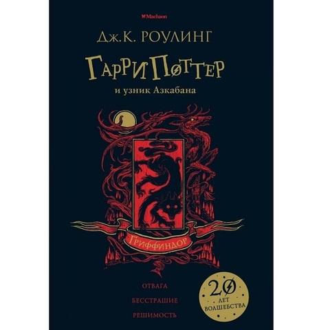 Гарри Поттер и узник Азкабана (Гриффиндор)