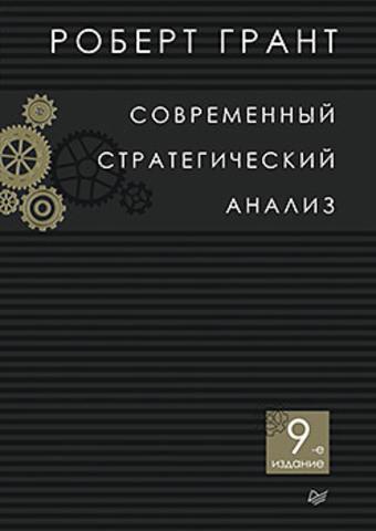 Современный стратегический анализ. 9-е изд.