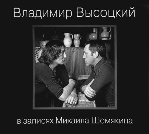Владимир Высоцкий / В Записях Михаила Шемякина (7CD)