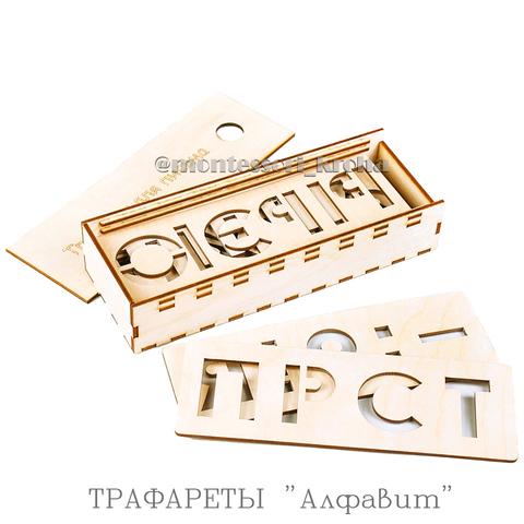 ЛИНЕЙКИ ТРАФАРЕТЫ «Алфавит»