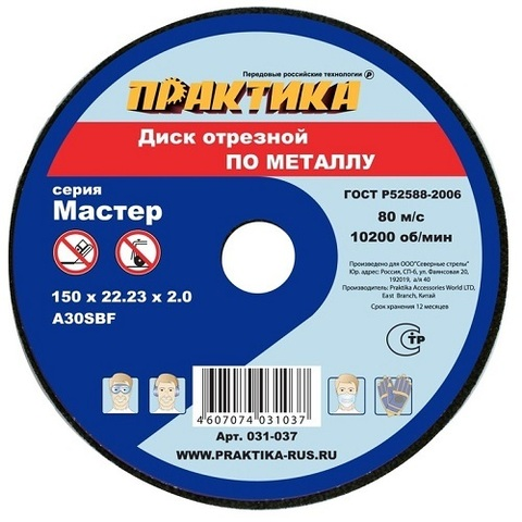 Диск абразивный по металлу отрезной ПРАКТИКА 150 х 22 х 2,0 мм  (031-037)