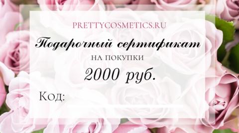 Сертификат на покупку в магазине Prettycosmetics.ru на сумму 2000 рублей