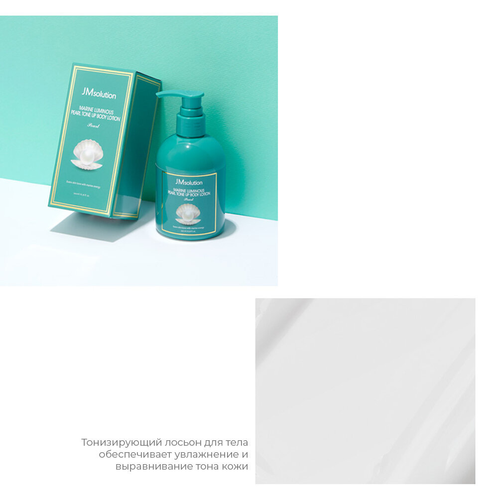 Лосьон обновляющий цвет кожи с протеинами жемчуга MARINE LUMINOUS PEARL TONE UP BODY LOTION, 200 мл