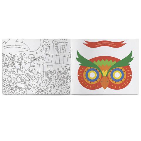 Альбомная раскраска «Осень»