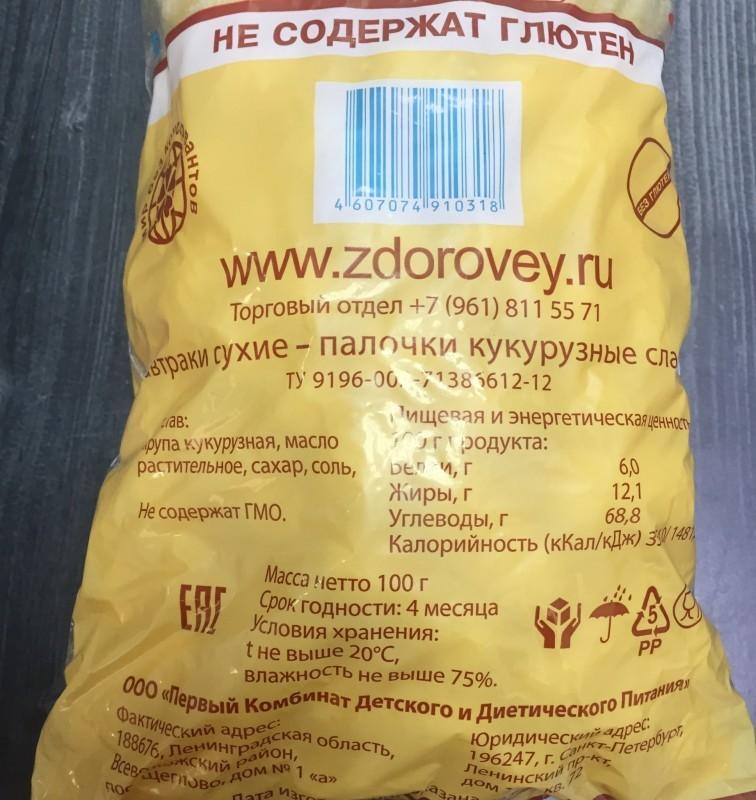 Палочка сахарн Кукурузн Непоседа Б/глют 100г