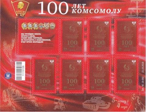 Почта ДНР (2018 10.29.) 100 лет комсомолу-малый лист