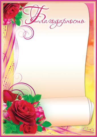 Благодарность А4 ( цветы )