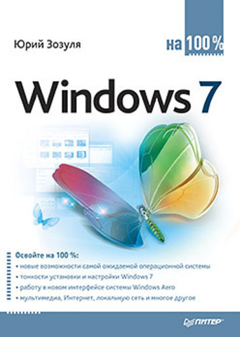 Windows 7 на 100% -