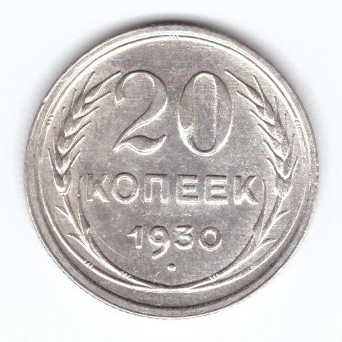 20 копеек 1930 ХF